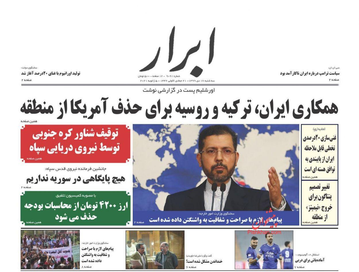 عناوین اخبار روزنامه ابرار در روز سهشنبه ۱۶ دی