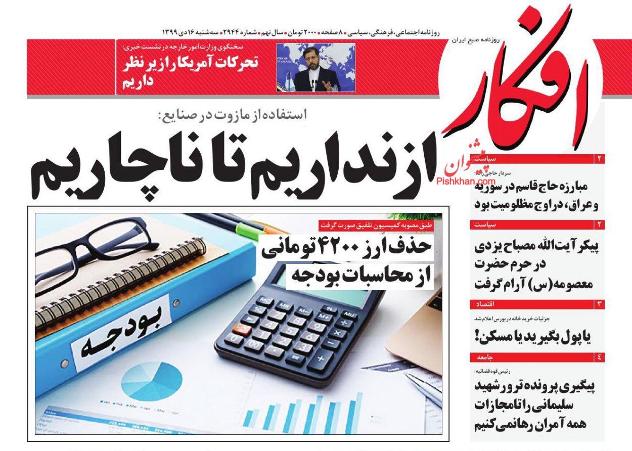 عناوین اخبار روزنامه افکار در روز سهشنبه ۱۶ دی
