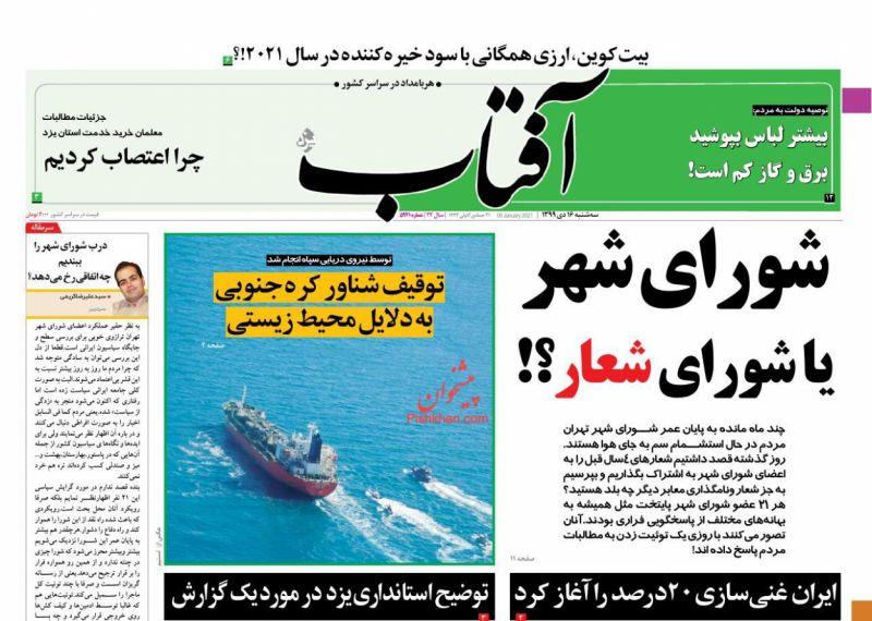 عناوین اخبار روزنامه آفتاب یزد در روز سهشنبه ۱۶ دی