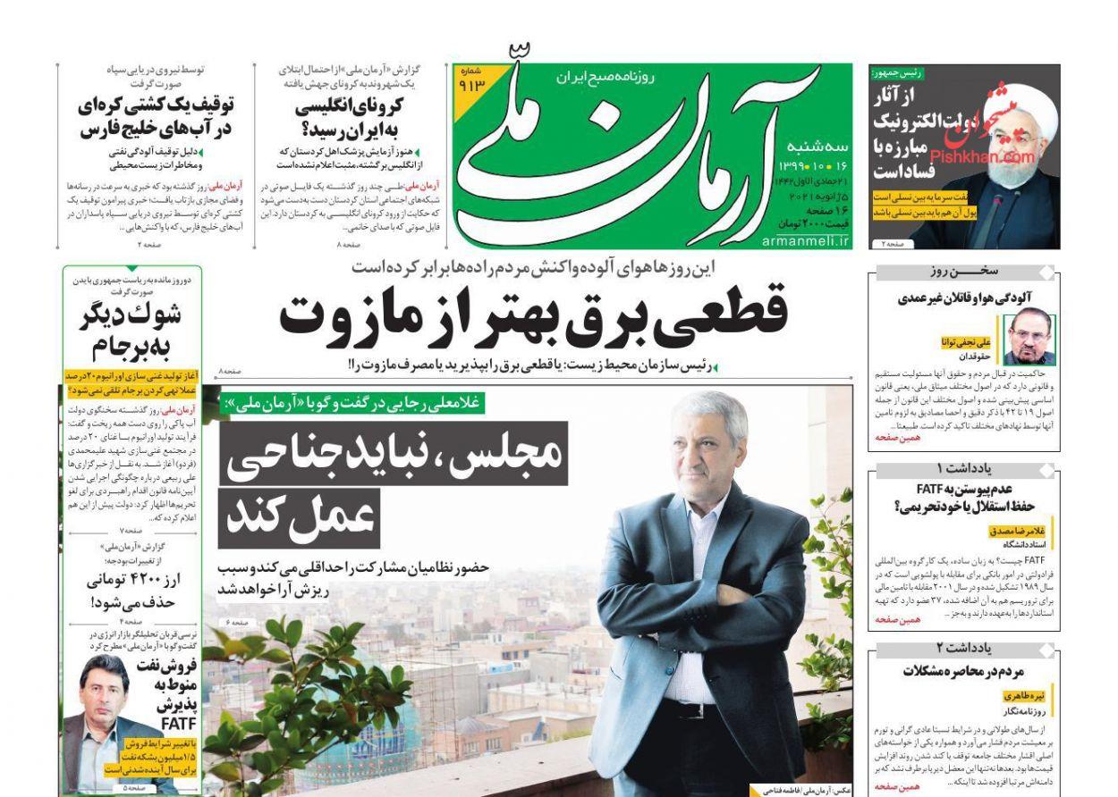 عناوین اخبار روزنامه آرمان ملی در روز سهشنبه ۱۶ دی
