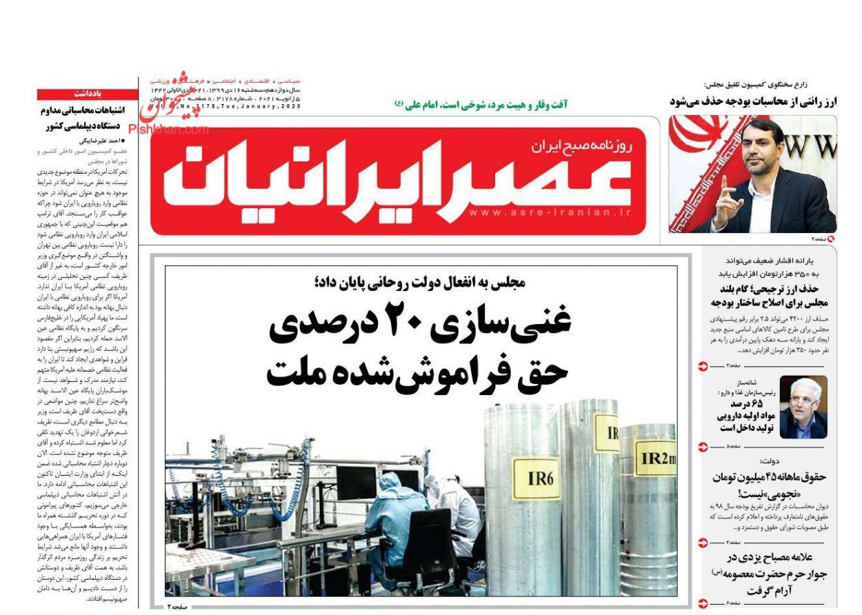 عناوین اخبار روزنامه عصر ایرانیان در روز سهشنبه ۱۶ دی