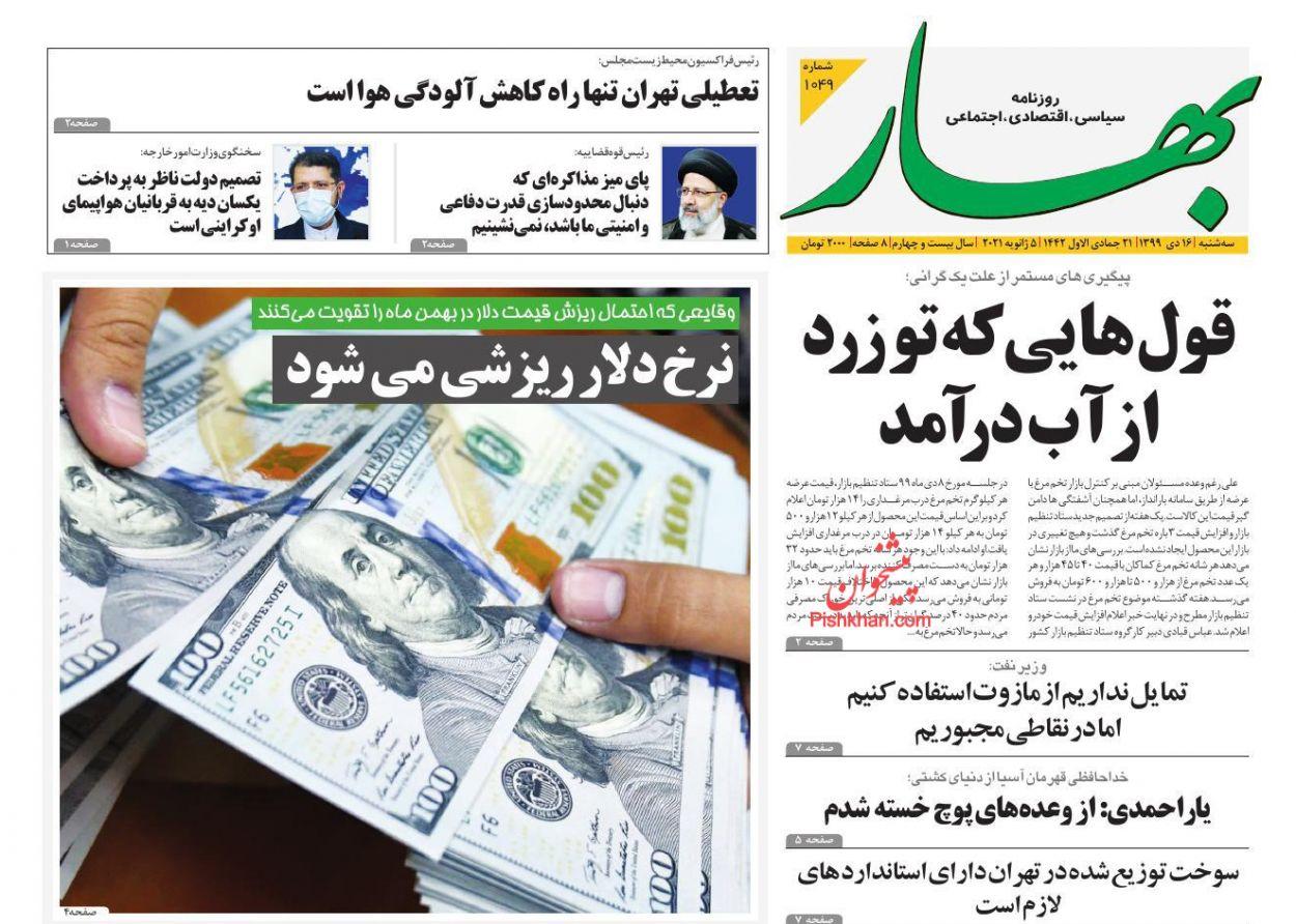 عناوین اخبار روزنامه بهار در روز سهشنبه ۱۶ دی
