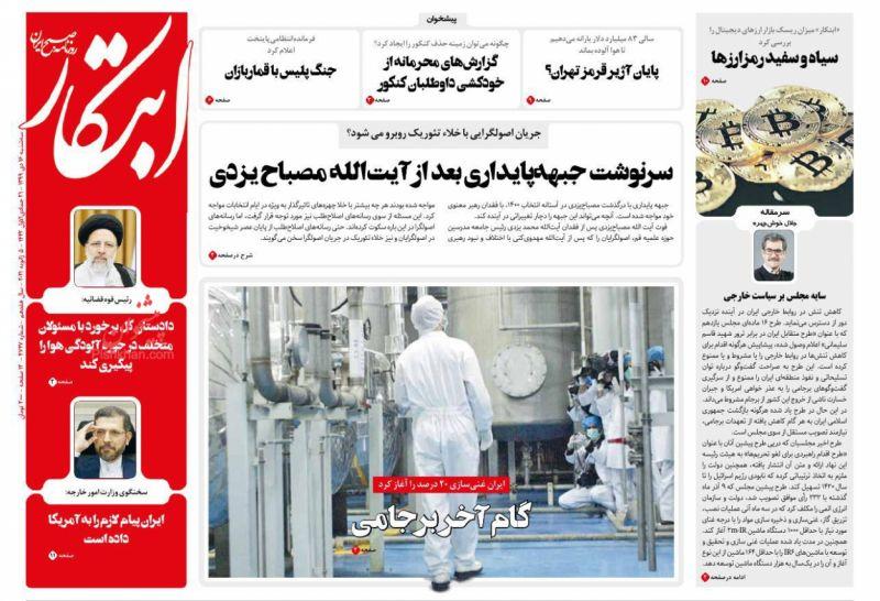 عناوین اخبار روزنامه ابتکار در روز سهشنبه ۱۶ دی