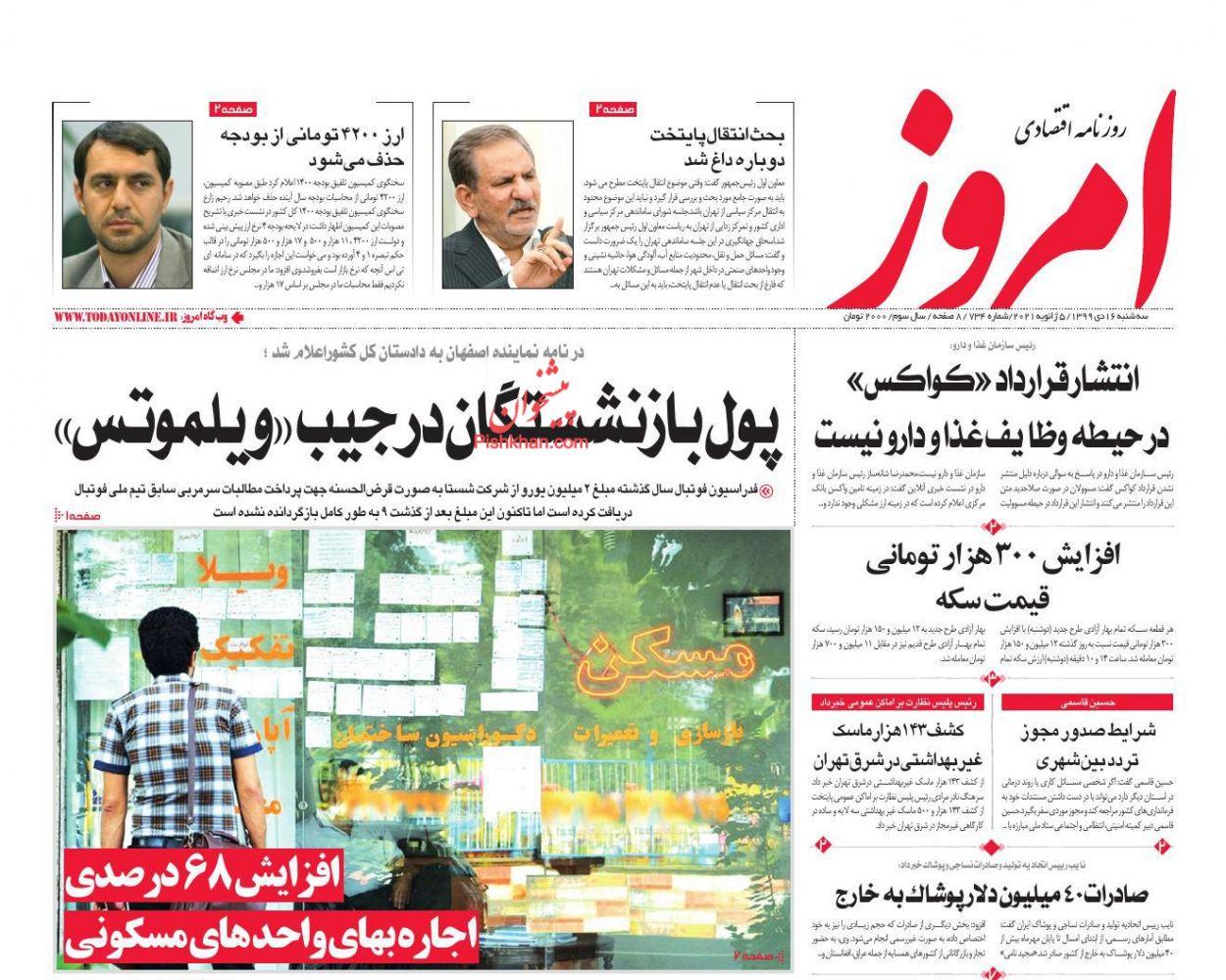 عناوین اخبار روزنامه امروز در روز سهشنبه ۱۶ دی