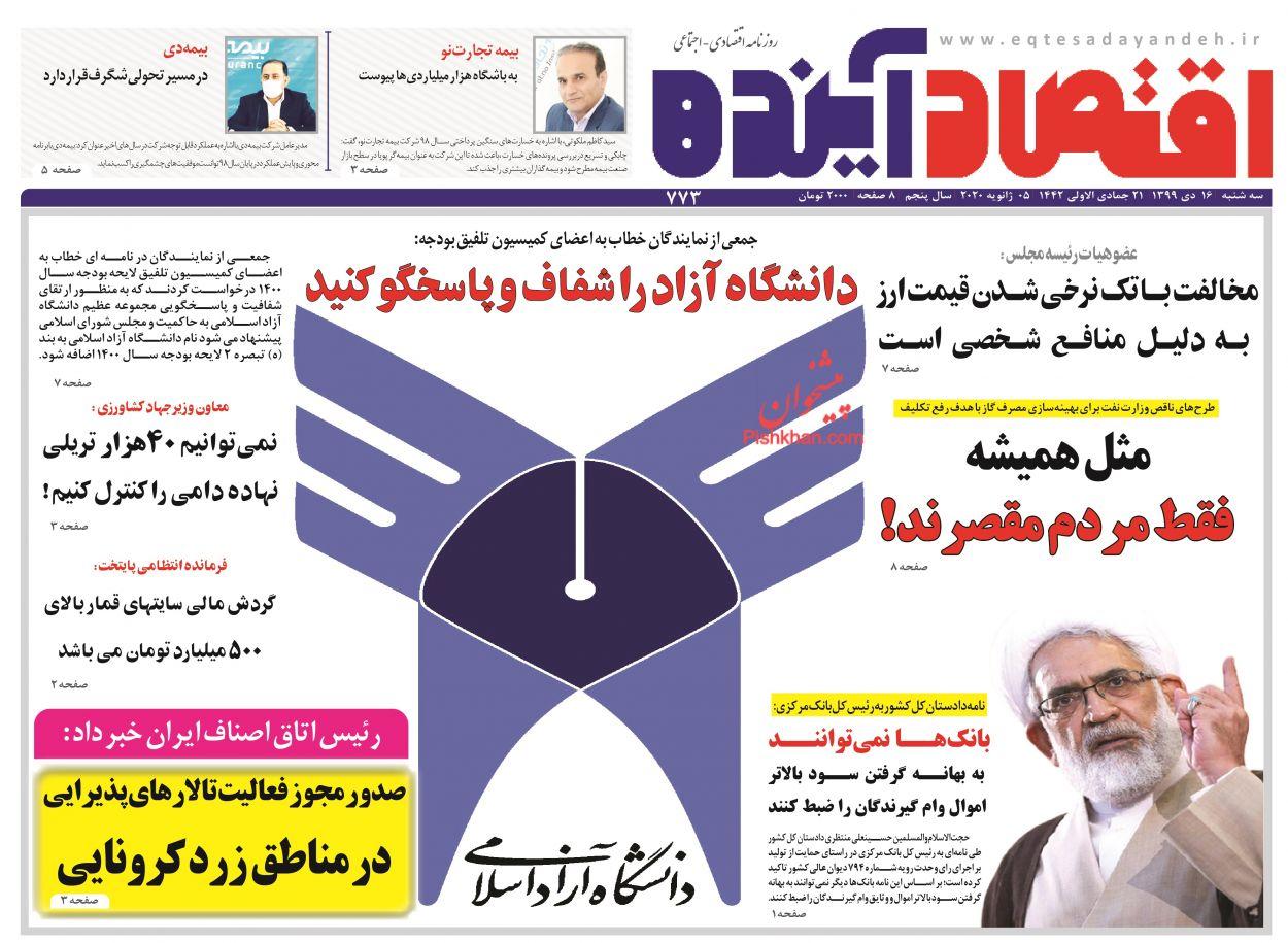 عناوین اخبار روزنامه اقتصاد آینده در روز سهشنبه ۱۶ دی