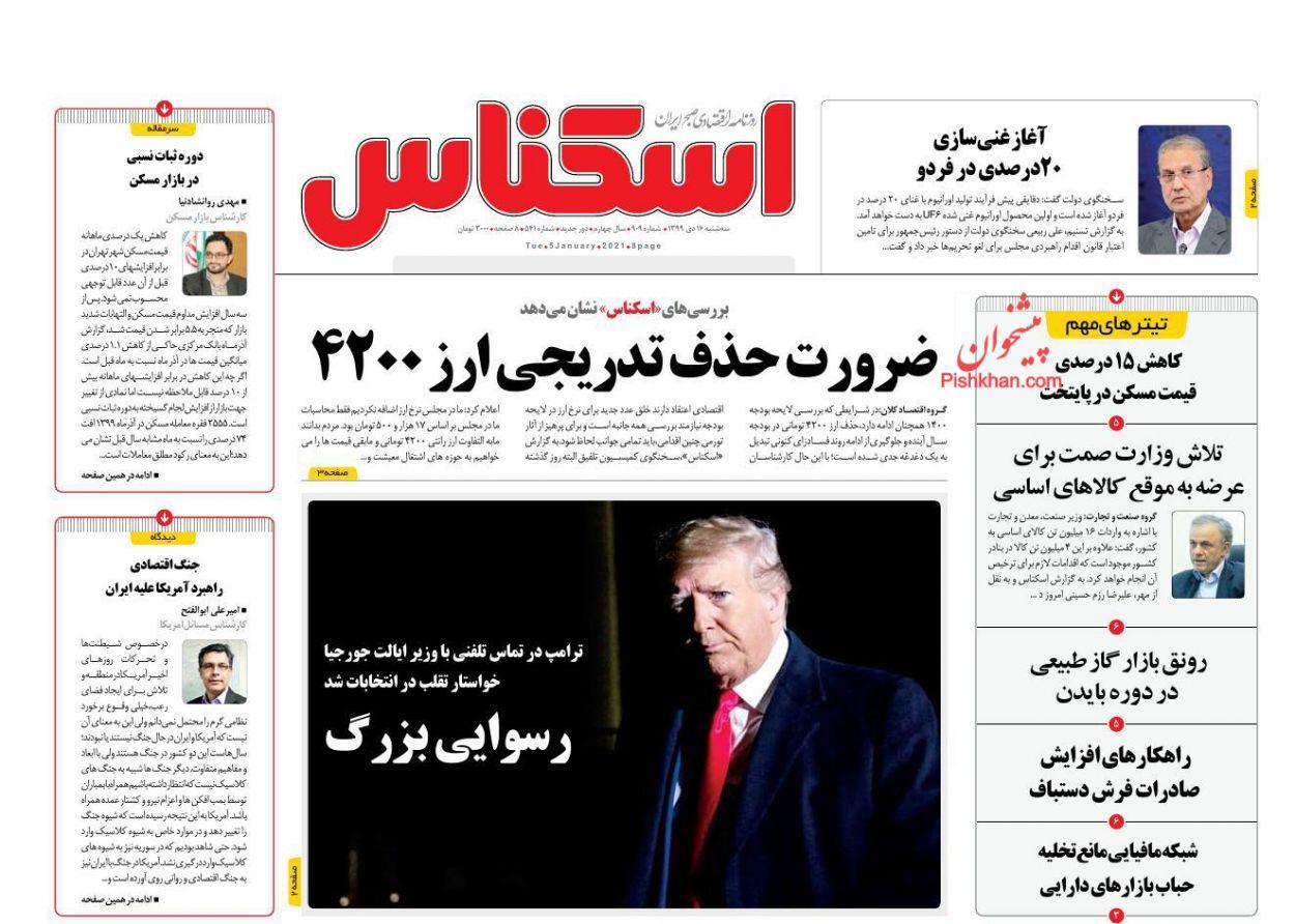 عناوین اخبار روزنامه اسکناس در روز سهشنبه ۱۶ دی