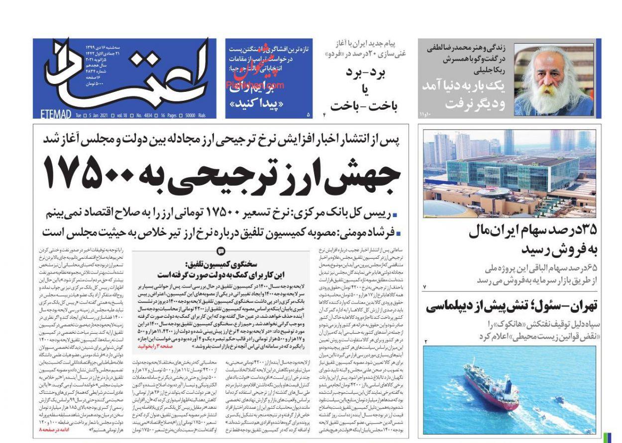 عناوین اخبار روزنامه اعتماد در روز سهشنبه ۱۶ دی