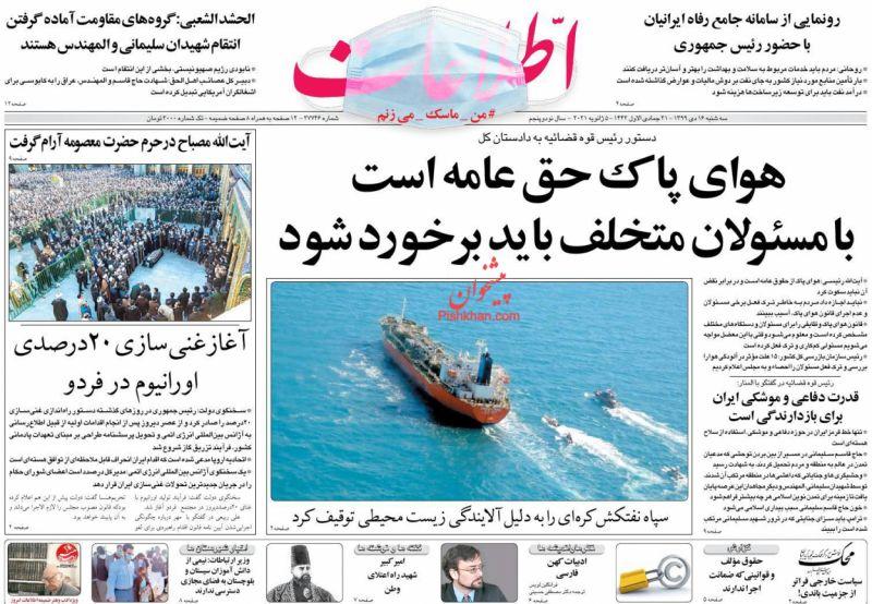عناوین اخبار روزنامه اطلاعات در روز سهشنبه ۱۶ دی