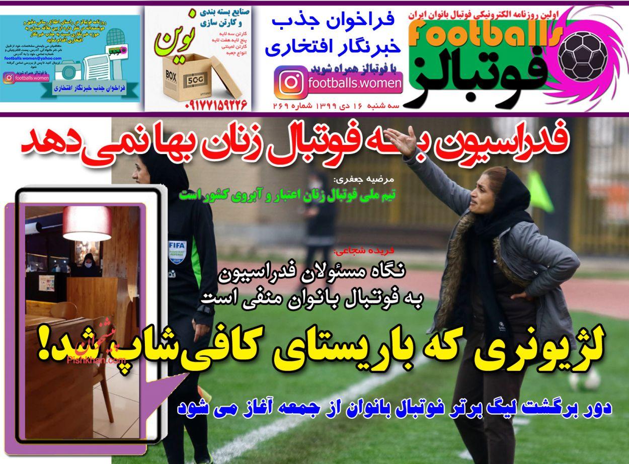 عناوین اخبار روزنامه فوتبالز در روز سهشنبه ۱۶ دی