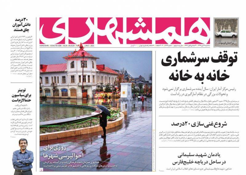 عناوین اخبار روزنامه همشهری در روز سهشنبه ۱۶ دی
