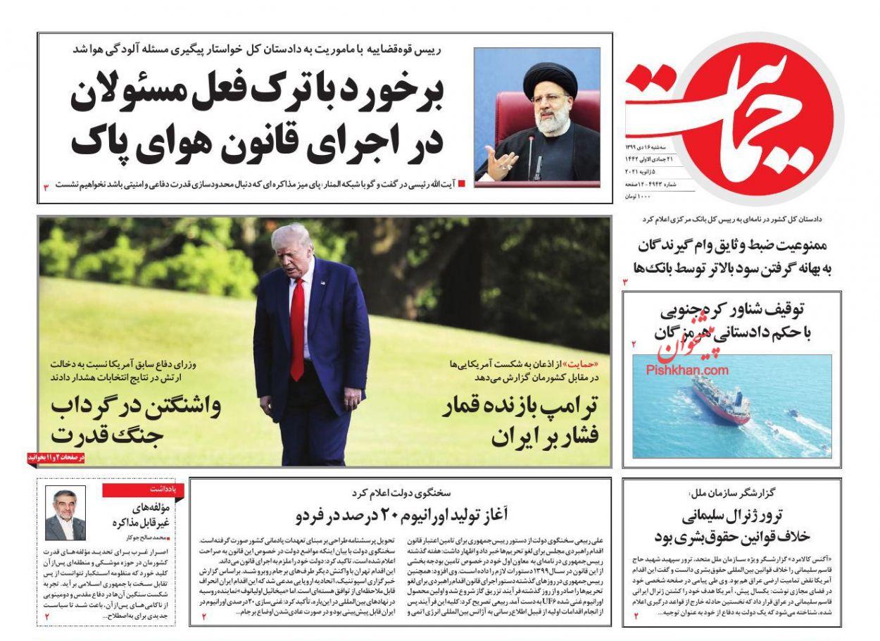 عناوین اخبار روزنامه حمایت در روز سهشنبه ۱۶ دی