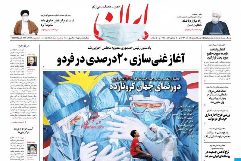 عناوین اخبار روزنامه ایران در روز سهشنبه ۱۶ دی