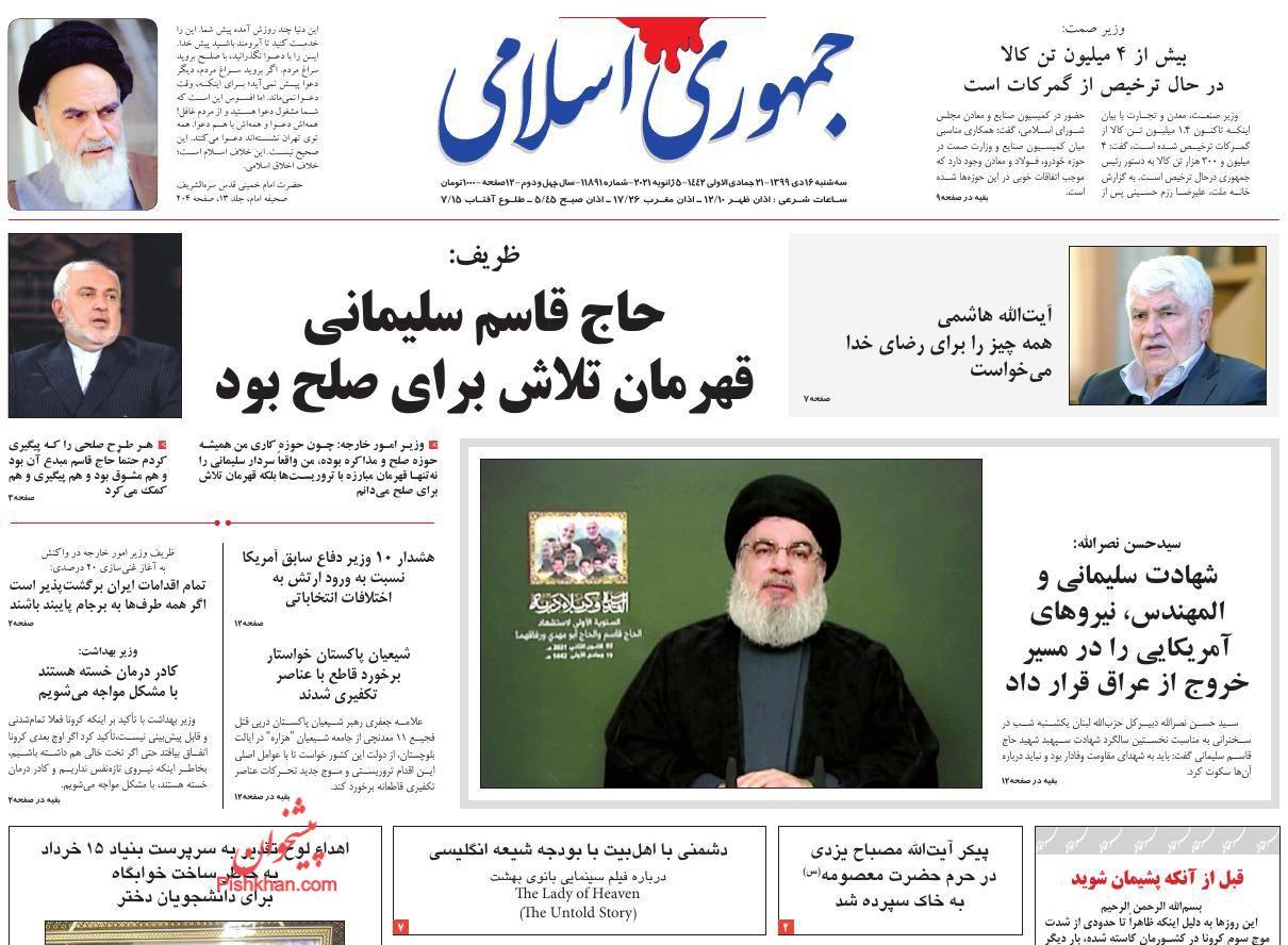 عناوین اخبار روزنامه جمهوری اسلامی در روز سهشنبه ۱۶ دی