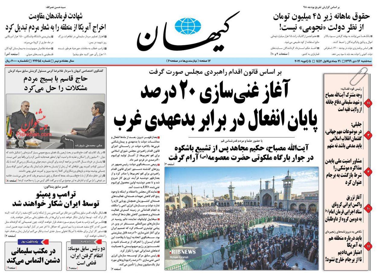 عناوین اخبار روزنامه کيهان در روز سهشنبه ۱۶ دی