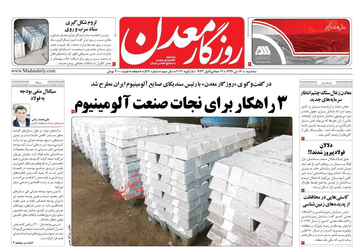 عناوین اخبار روزنامه روزگار معدن در روز سهشنبه ۱۶ دی
