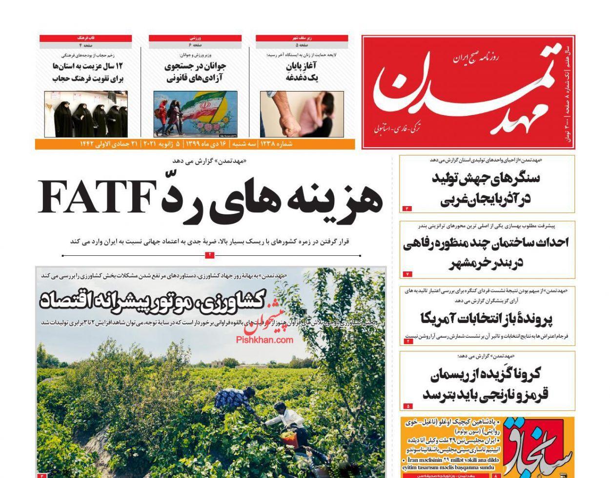 عناوین اخبار روزنامه مهد تمدن در روز سهشنبه ۱۶ دی
