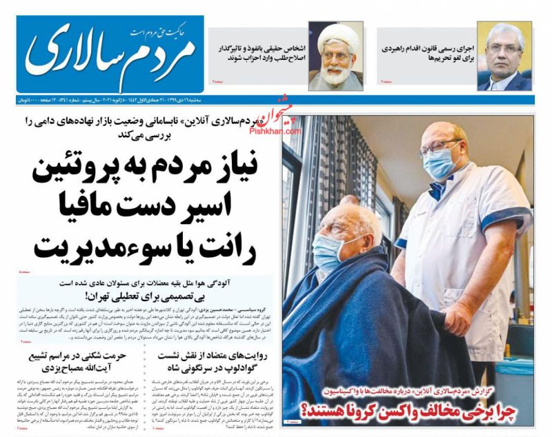 عناوین اخبار روزنامه مردم سالاری در روز سهشنبه ۱۶ دی