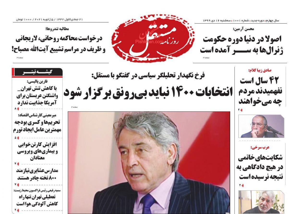عناوین اخبار روزنامه مستقل در روز سهشنبه ۱۶ دی