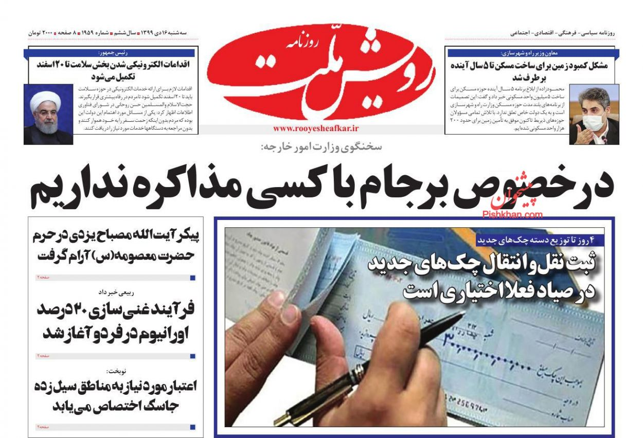 عناوین اخبار روزنامه رویش ملت در روز سهشنبه ۱۶ دی