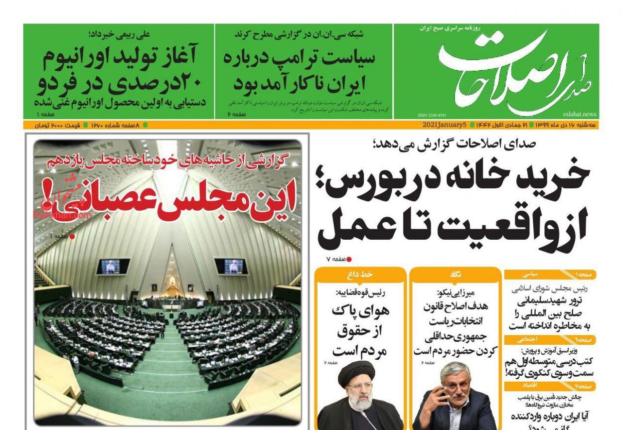 عناوین اخبار روزنامه صدای اصلاحات در روز سهشنبه ۱۶ دی