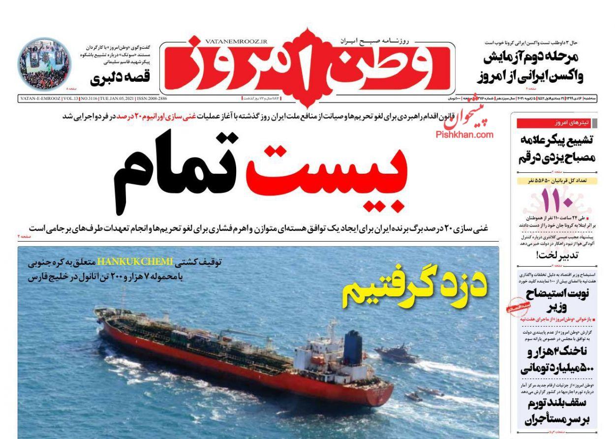 عناوین اخبار روزنامه وطن امروز در روز سهشنبه ۱۶ دی