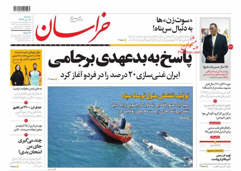 عناوین اخبار روزنامه خراسان در روز سهشنبه ۱۶ دی