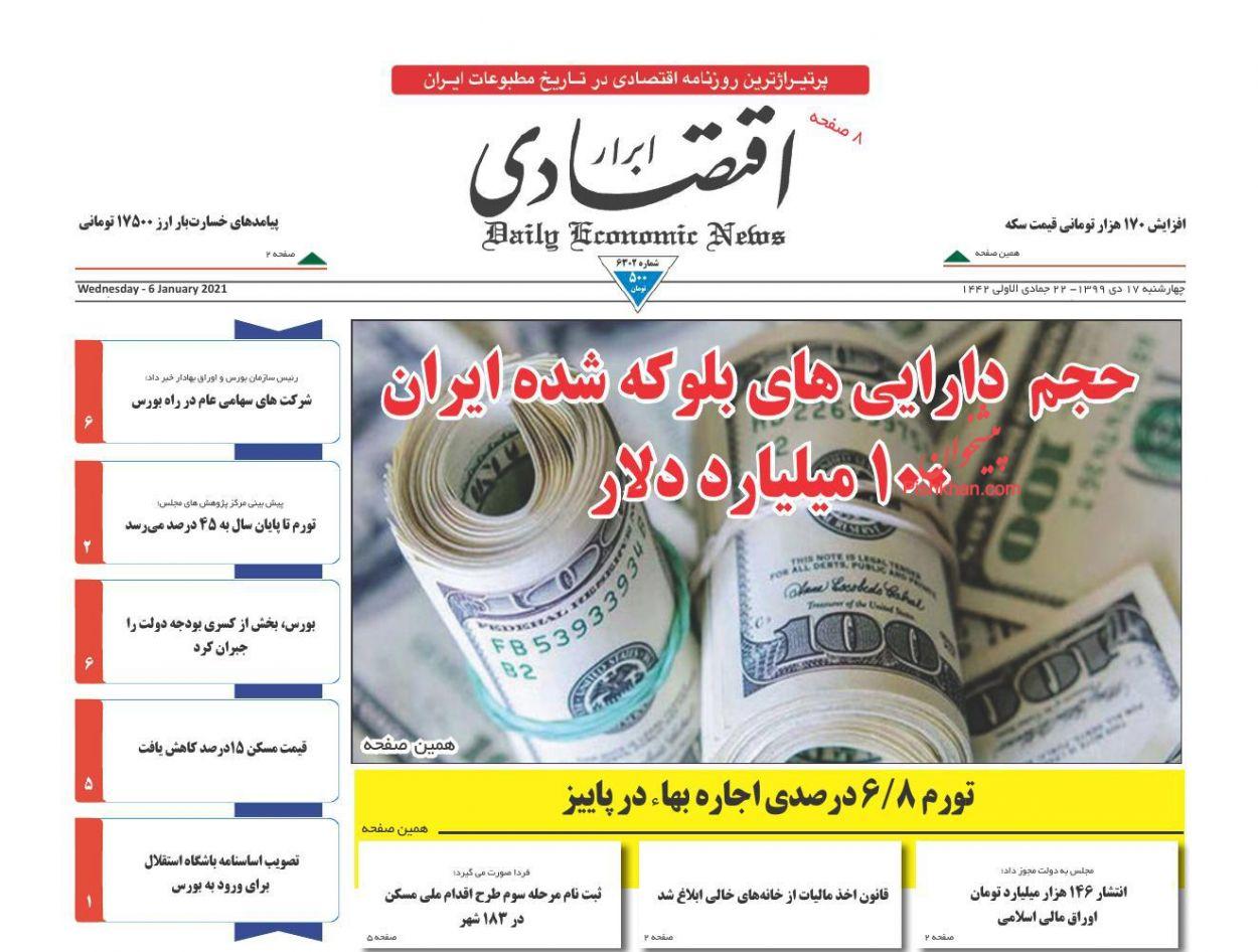عناوین اخبار روزنامه ابرار اقتصادی در روز چهارشنبه ۱۷ دی