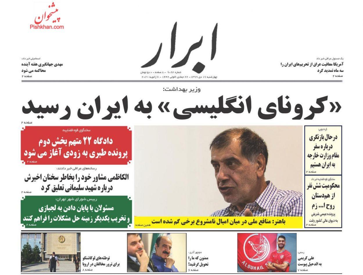 عناوین اخبار روزنامه ابرار در روز چهارشنبه ۱۷ دی