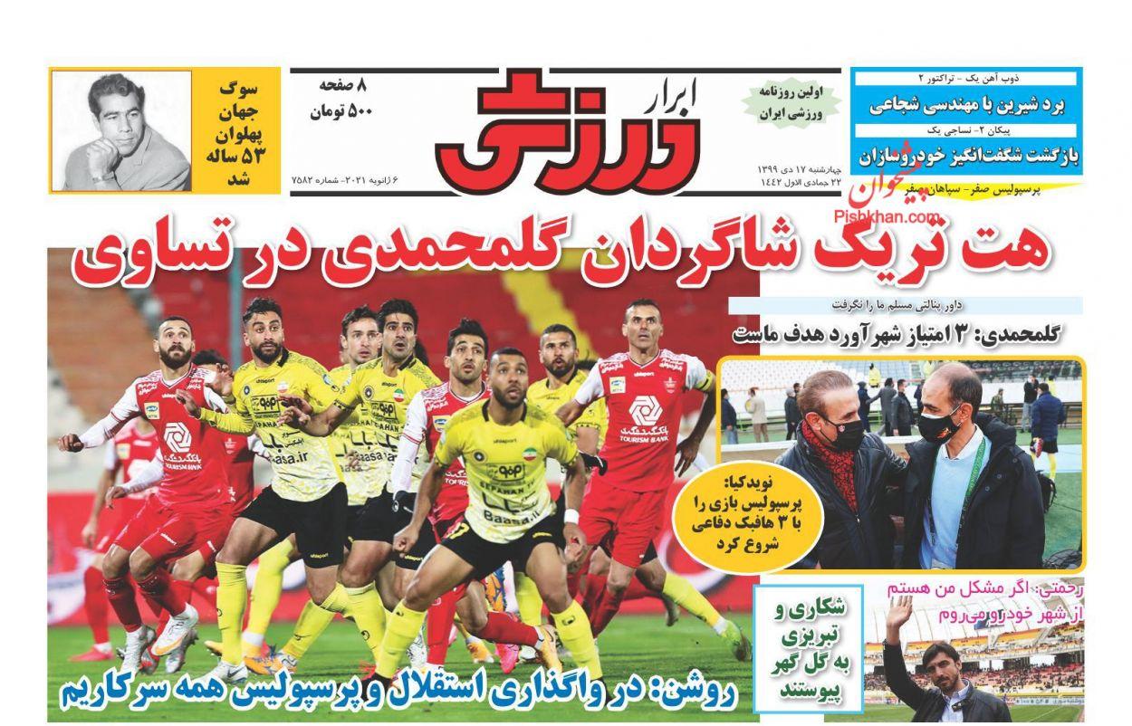 عناوین اخبار روزنامه ابرار ورزشى در روز چهارشنبه ۱۷ دی