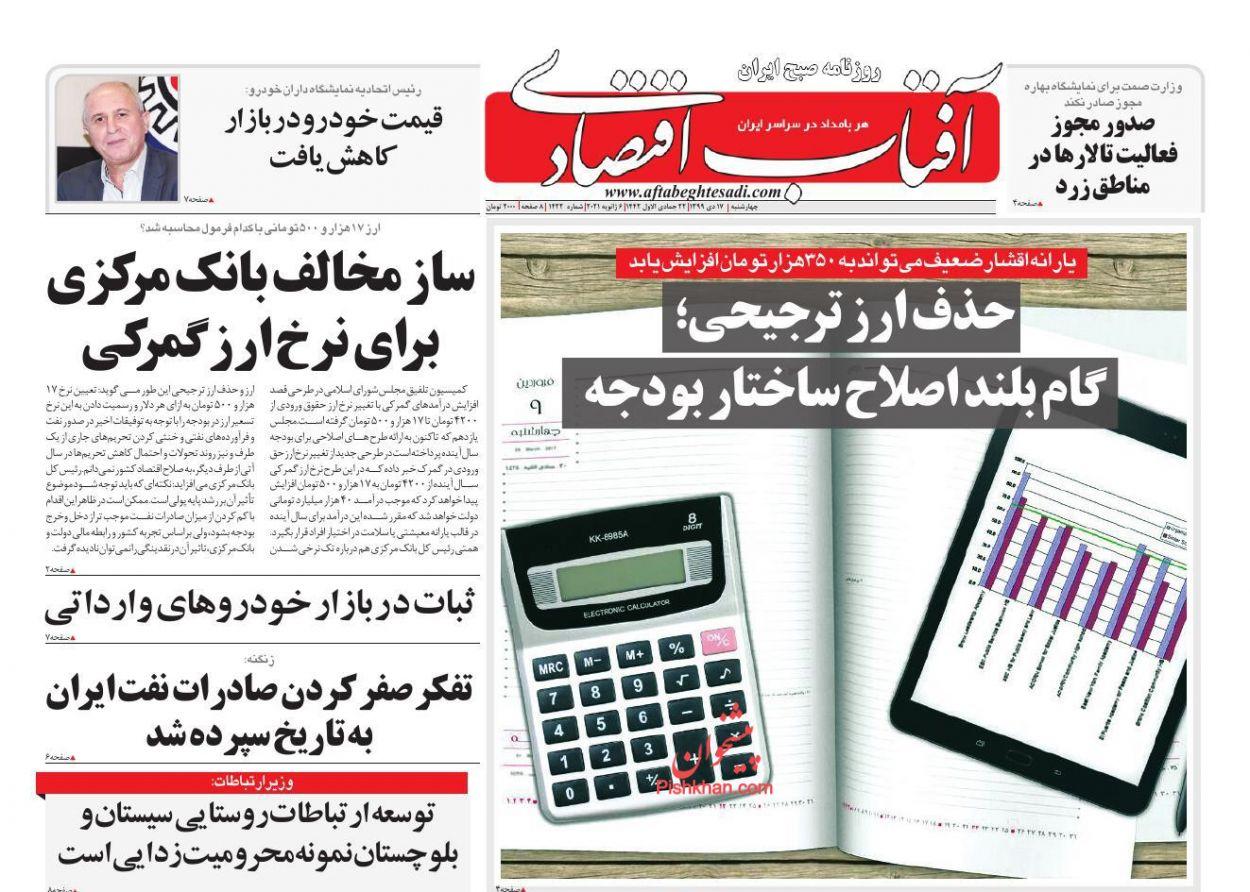 عناوین اخبار روزنامه آفتاب اقتصادی در روز چهارشنبه ۱۷ دی