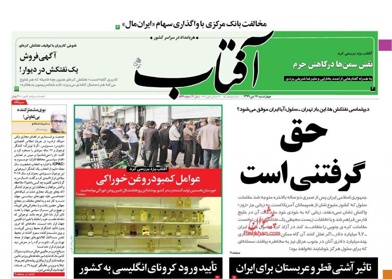 عناوین اخبار روزنامه آفتاب یزد در روز چهارشنبه ۱۷ دی