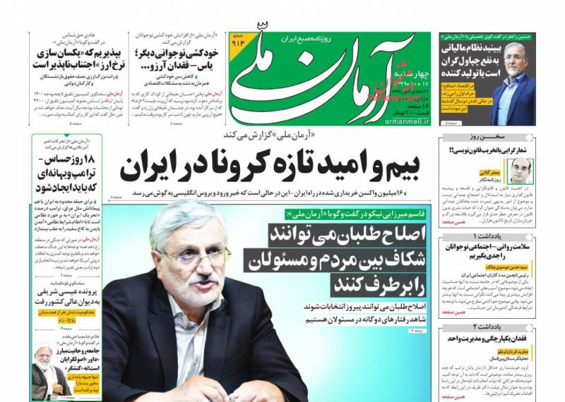 عناوین اخبار روزنامه آرمان ملی در روز چهارشنبه ۱۷ دی
