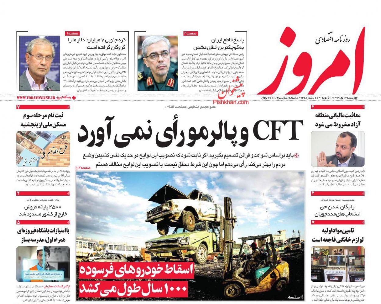 عناوین اخبار روزنامه امروز در روز چهارشنبه ۱۷ دی