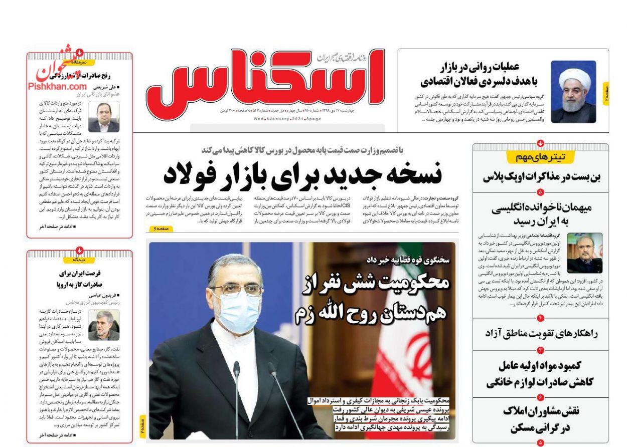 عناوین اخبار روزنامه اسکناس در روز چهارشنبه ۱۷ دی