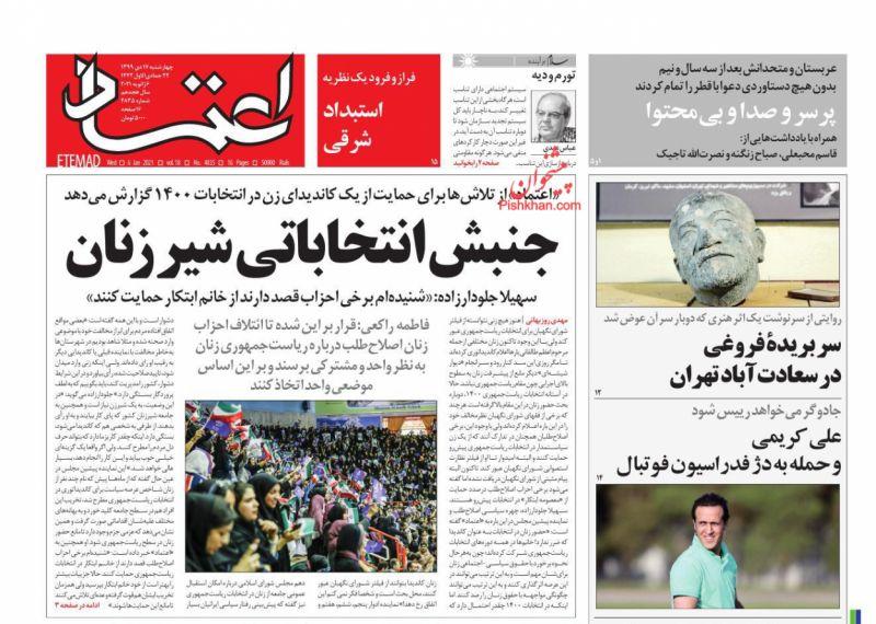 عناوین اخبار روزنامه اعتماد در روز چهارشنبه ۱۷ دی