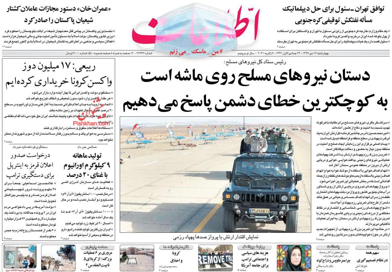 عناوین اخبار روزنامه اطلاعات در روز چهارشنبه ۱۷ دی