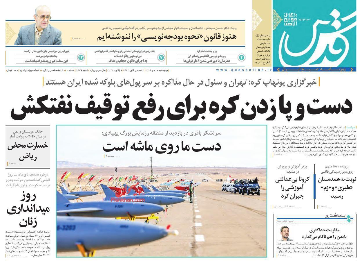 عناوین اخبار روزنامه قدس در روز چهارشنبه ۱۷ دی