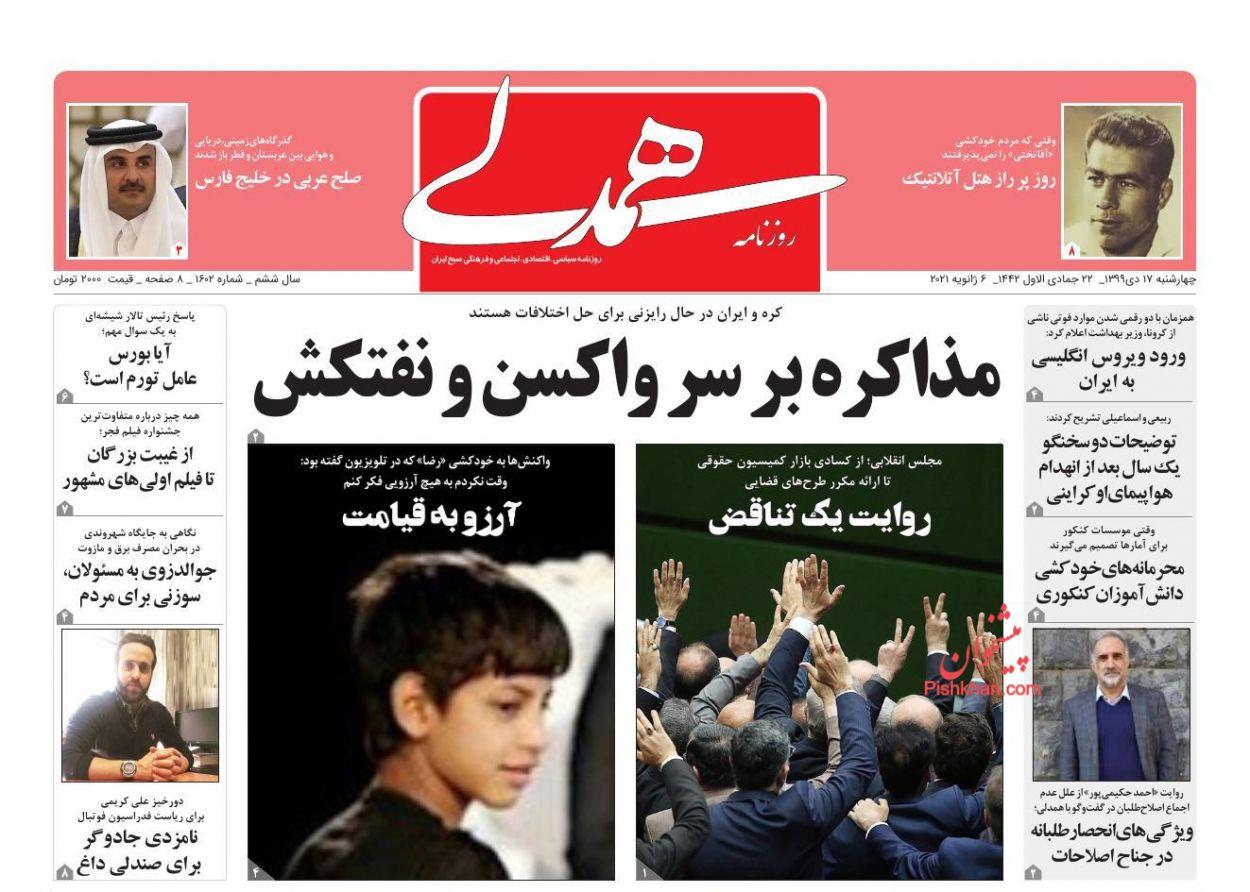 عناوین اخبار روزنامه همدلی در روز چهارشنبه ۱۷ دی