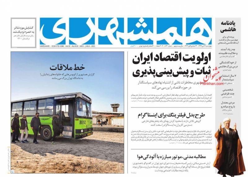 عناوین اخبار روزنامه همشهری در روز چهارشنبه ۱۷ دی