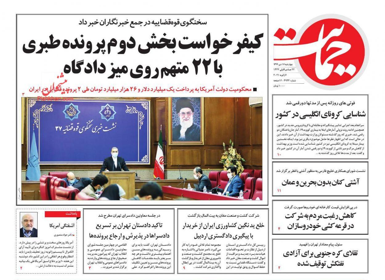 عناوین اخبار روزنامه حمایت در روز چهارشنبه ۱۷ دی