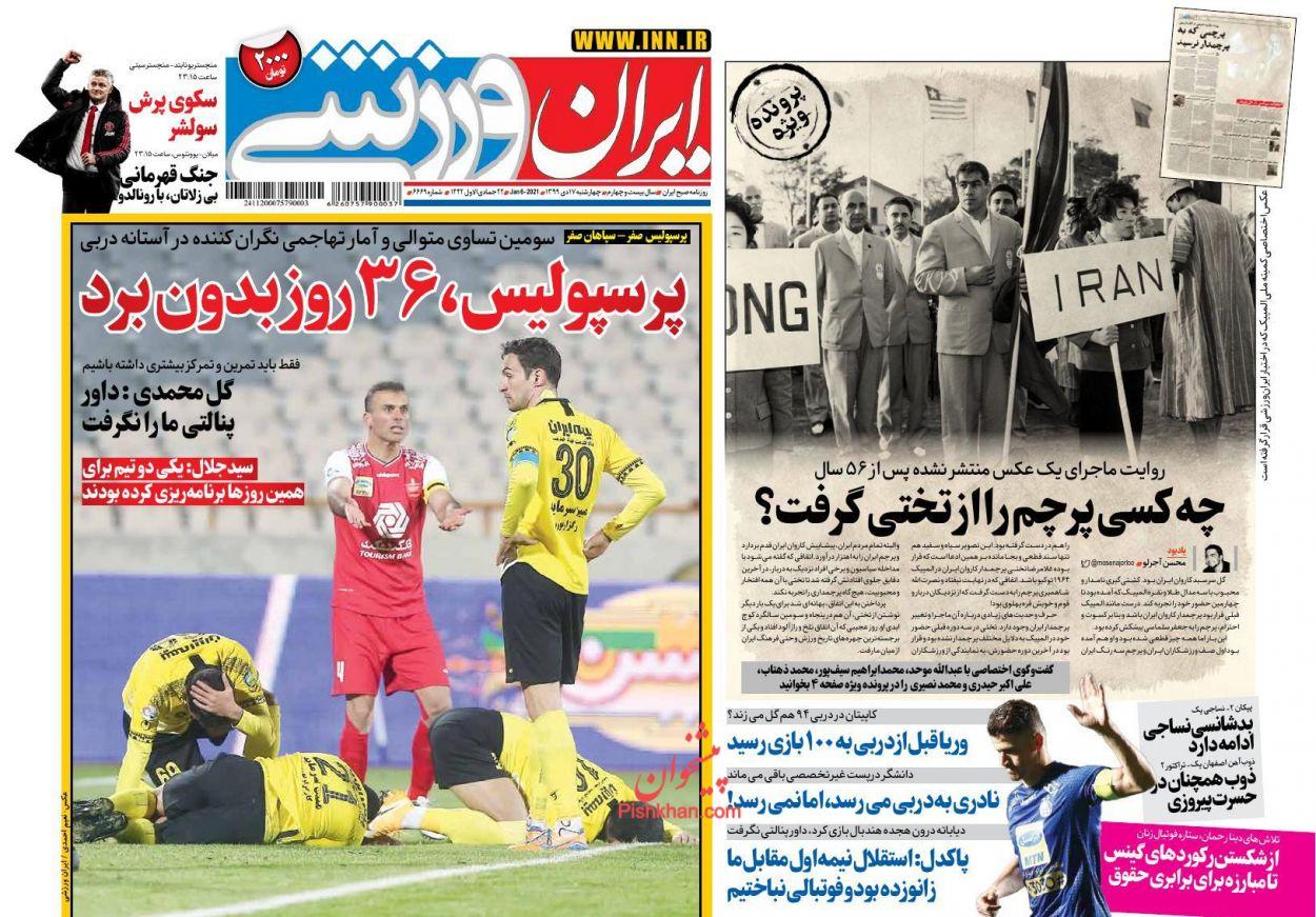عناوین اخبار روزنامه ایران ورزشی در روز چهارشنبه ۱۷ دی