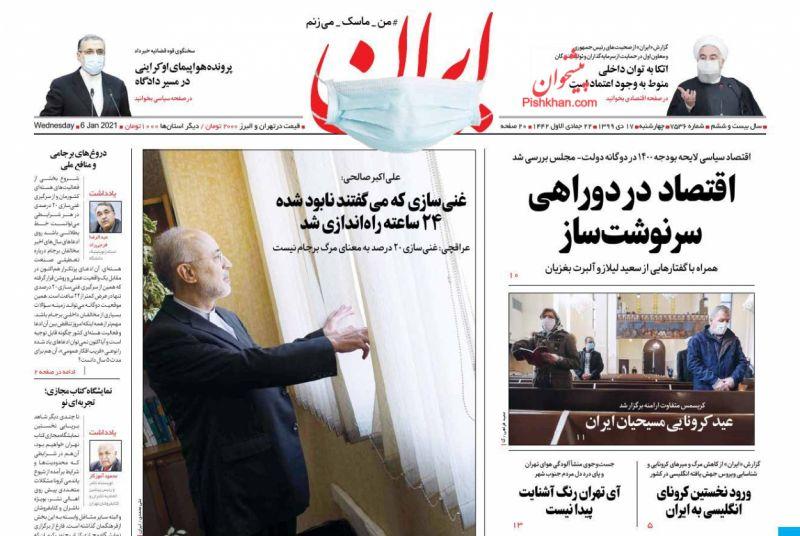 عناوین اخبار روزنامه ایران در روز چهارشنبه ۱۷ دی