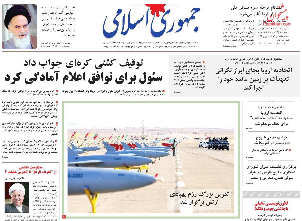 عناوین اخبار روزنامه جمهوری اسلامی در روز چهارشنبه ۱۷ دی