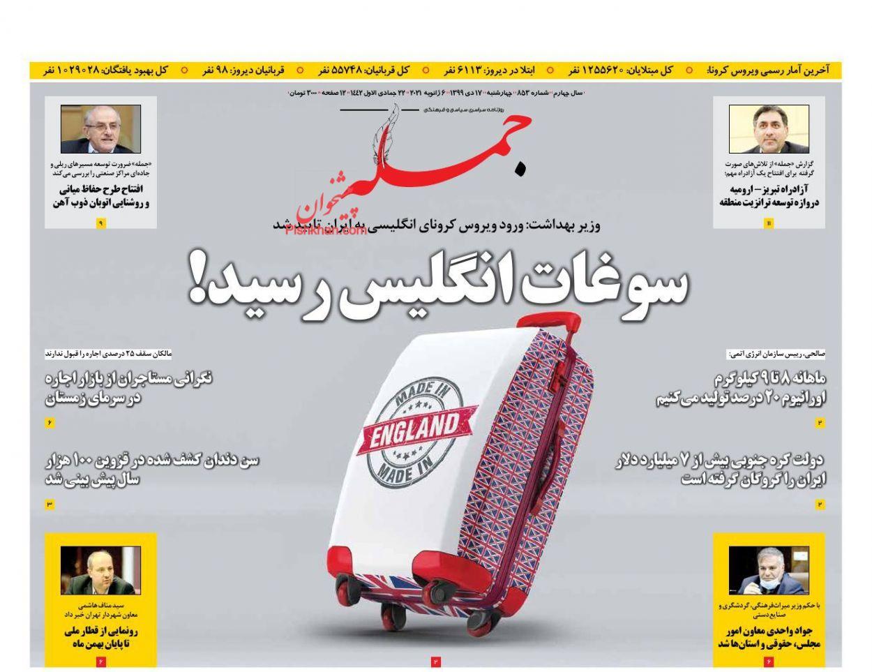 عناوین اخبار روزنامه جمله در روز چهارشنبه ۱۷ دی