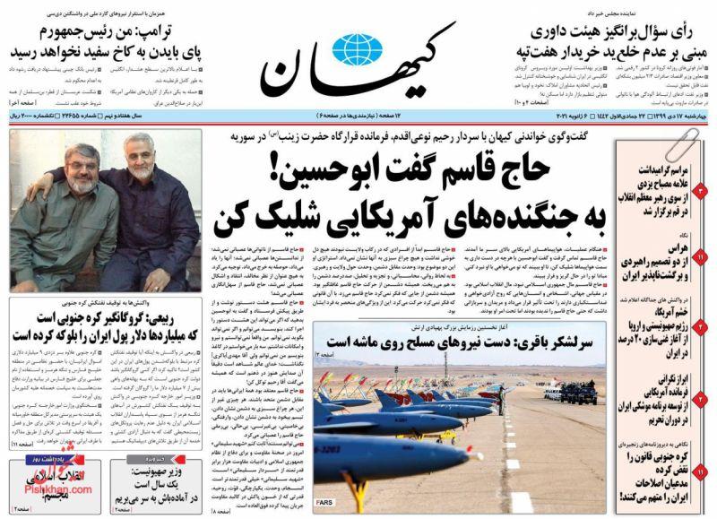 عناوین اخبار روزنامه کيهان در روز چهارشنبه ۱۷ دی
