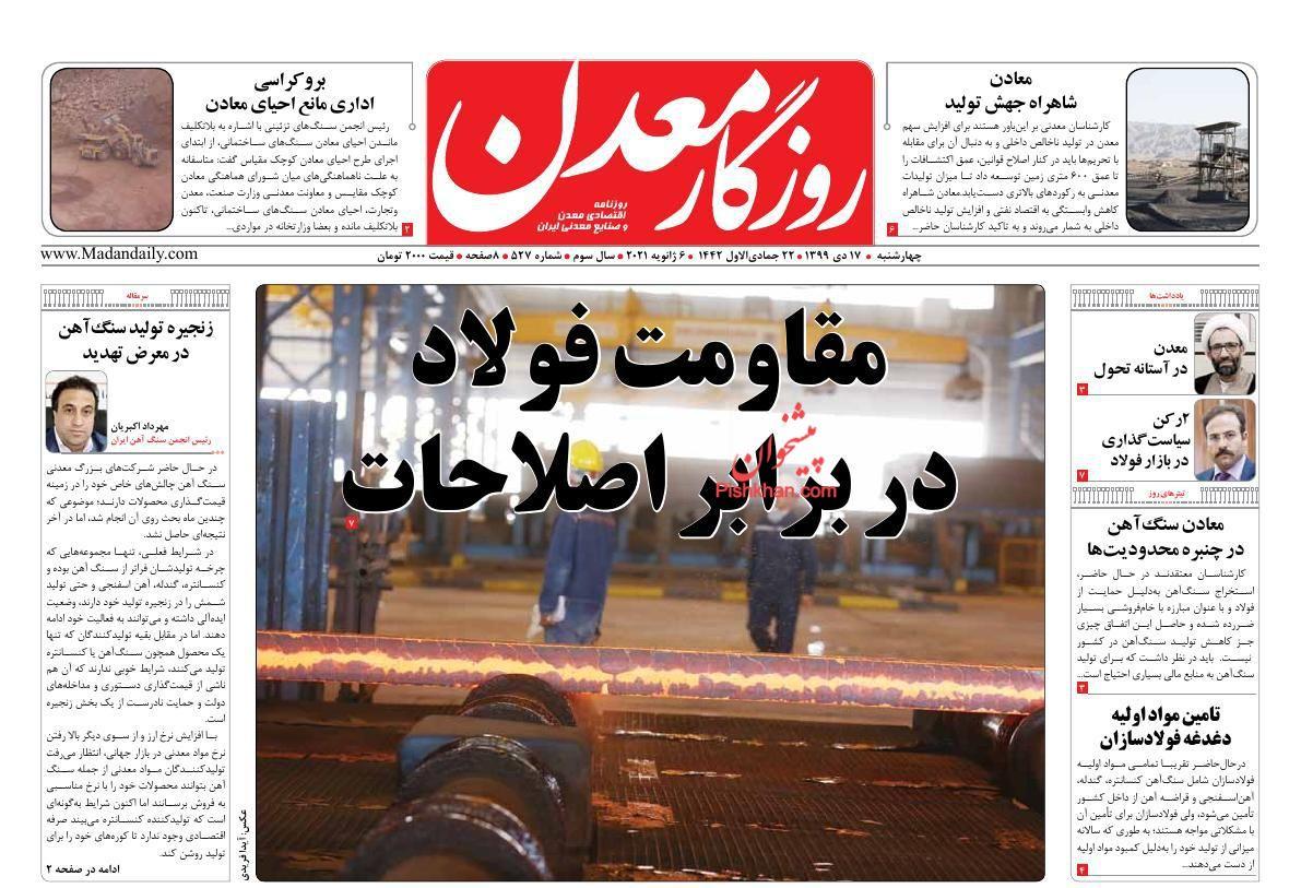عناوین اخبار روزنامه روزگار معدن در روز چهارشنبه ۱۷ دی