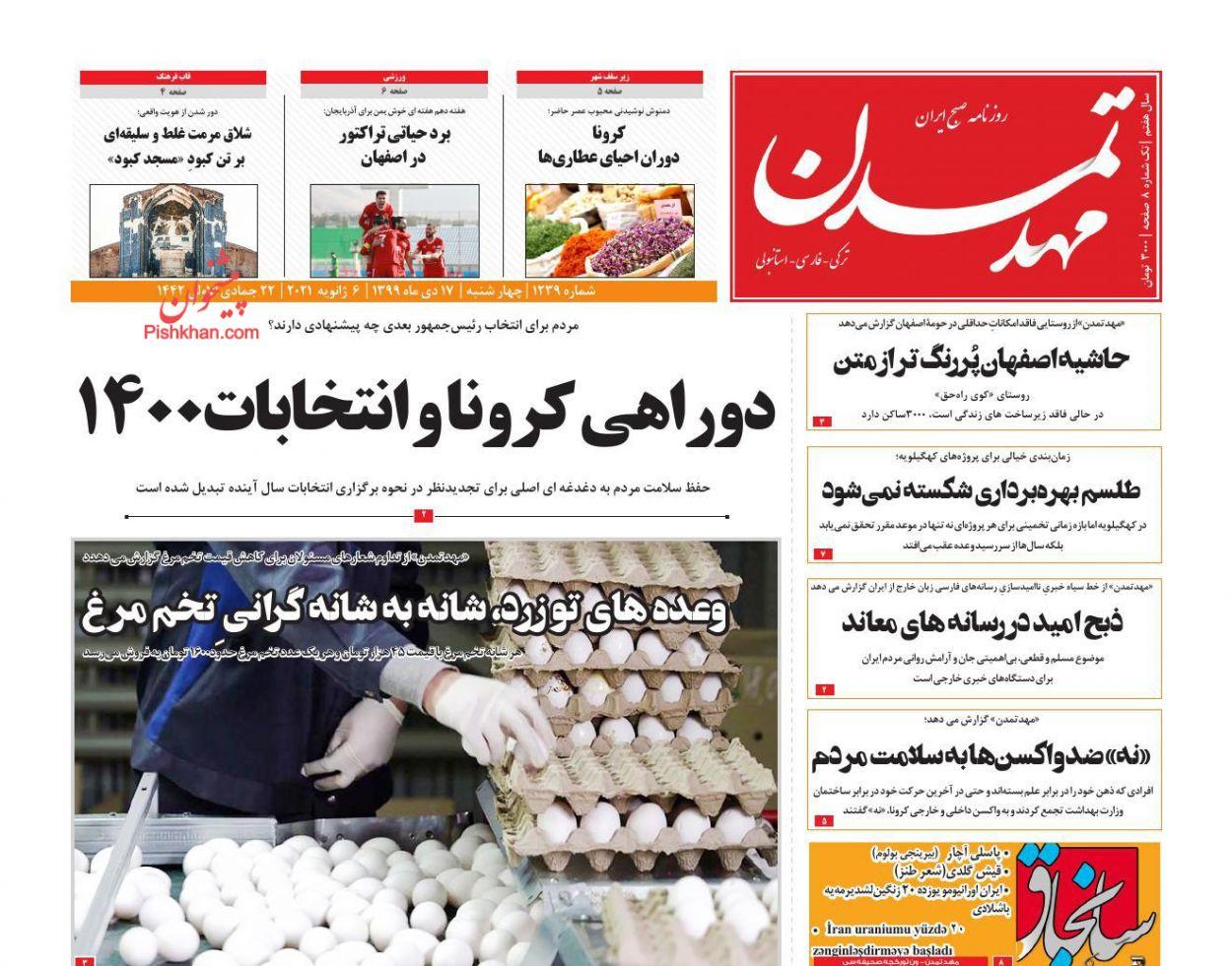 عناوین اخبار روزنامه مهد تمدن در روز چهارشنبه ۱۷ دی