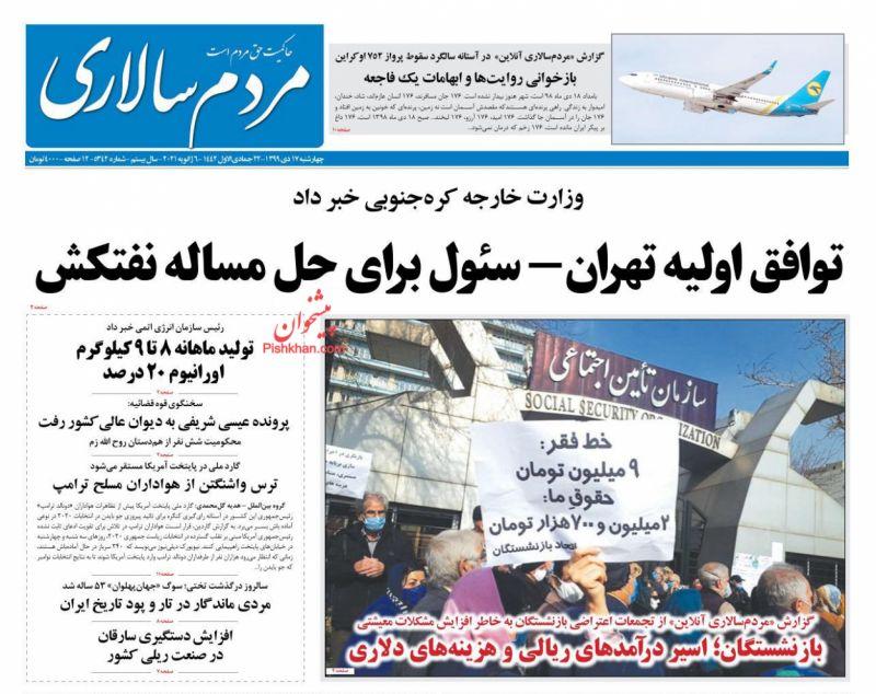 عناوین اخبار روزنامه مردم سالاری در روز چهارشنبه ۱۷ دی