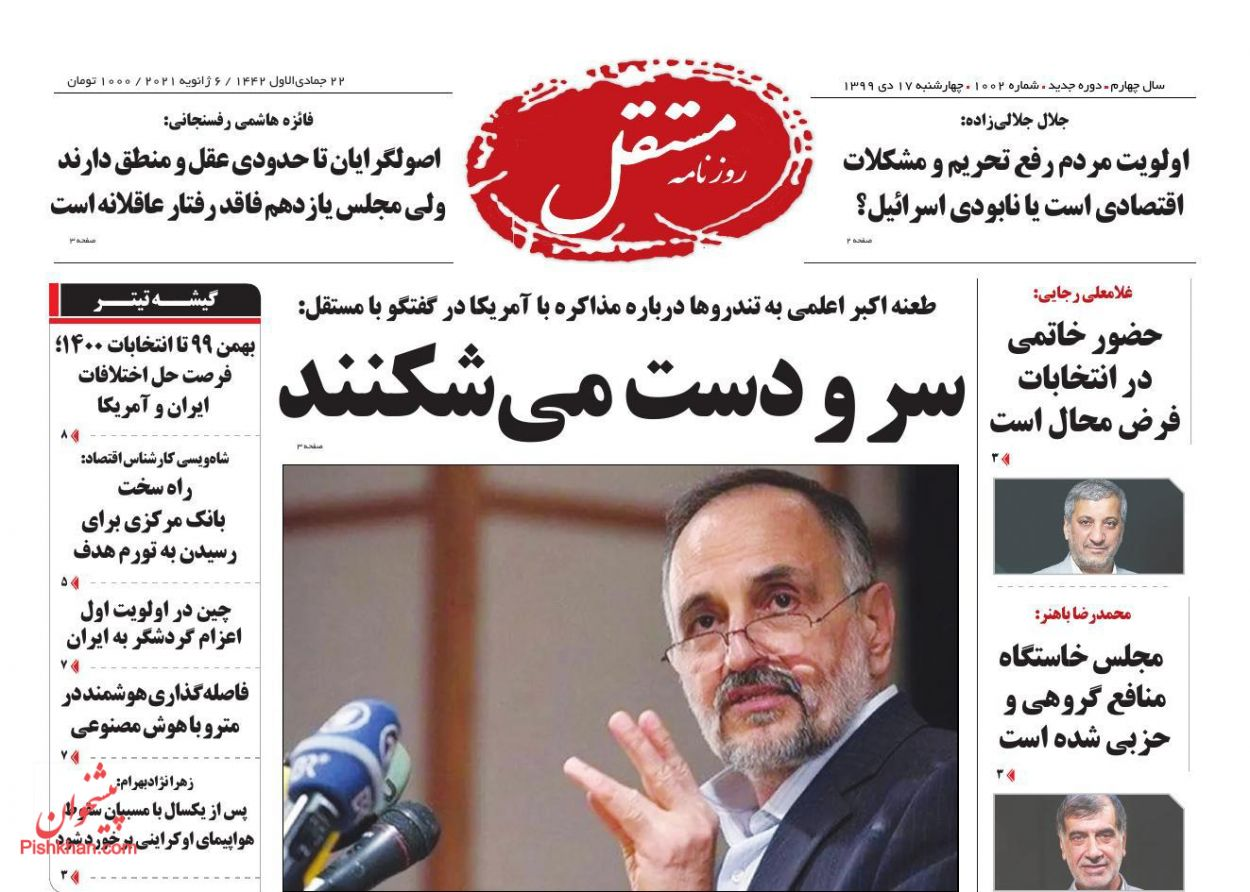 عناوین اخبار روزنامه مستقل در روز چهارشنبه ۱۷ دی