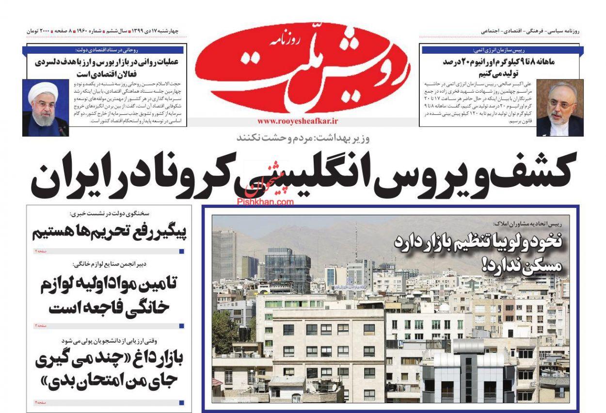 عناوین اخبار روزنامه رویش ملت در روز چهارشنبه ۱۷ دی